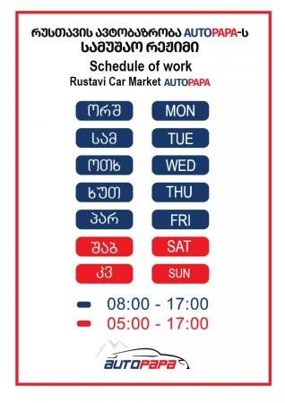 Schedule of work Rustavi Car Market AUTOPAPA